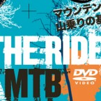 The-ride-MTB-featured